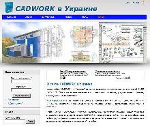 """""""Сообщество пользователей CADWORK в Украине"""""""