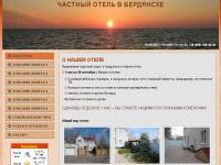 """Сайт """"Частный отель в Бердянске"""""""