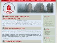 Днепропетровская городская федерация традиционного ушу